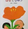 絵本 星新一さんの「花とひみつ」を紹介。絵本だけどショートショート
