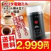 コーヒーがセールに関係なしの安さ~!グラインダー
