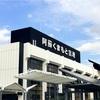 飛行機とホテルのパック - 九州ふっこう割 1万円台での熊本旅行 #九州ふっこう割