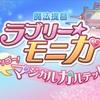 【プリコネ】マジカルイベント第二弾開始!新たな魔法少女が2人追加されましたね!