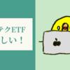 ハイテクのETFが欲しいんです!