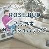 【ムック本付録】ROSE BUDのもこもこサコッシュバッグが見逃せない!♡
