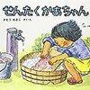 【お気に入りの本】さとうわきこ「せんたくかあちゃん」洗濯日和とは、今日のことでした(*'▽')