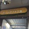 鉄道唱歌の旅~東海道本線/中央本線/山陽本線編~⑫