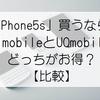 【比較】「iPhone5s」買うならワイモバイルとUQモバイルのどっちがお得?