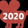 FX471日目 素人おやじ 2020年 株・FXのまとめ