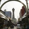 日曜日は、 Wマーケット #Wマーケット #新世界 #イベント #大阪