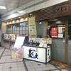 懐かしい店「一宮名鉄百貨店」