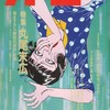 丸尾末広インタビュー(ガロ1993年5月号)