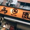 向山雄治さんも一目をおく!新宿の思い出横丁で有名な丼ぶり✨