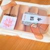 岡山銘菓の春らしい季節限定味!廣榮堂の【桜調布】