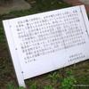 郷土資料館南側の説明板