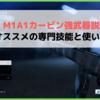 【BF5】序盤で使えるM1A1カービンは強武器?オススメの専門技能と使い方を紹介【BFV/Battlefield V】