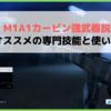 【BF5】序盤で使えるM1A1カービンは強武器?オススメの専門技能と使い方を紹介【バトルフィールド5】