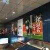 「鉄壁の守り」浦和美園駅 大型ポスター