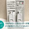 100均のレジ袋ホルダーが便利過ぎる!シンク扉につける簡単フックでゴミ処理がらくらく!