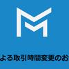 【Milton Markets】祝日による取引時間変更のお知らせ