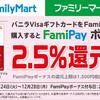 FamiPay 20%還元で付与されたボーナスの期限は12月末まで ⇒ 12/28まで2.5%ボーナスのバニラVISAにチャージ(有効期限2023年12月)