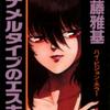 加藤雅基(唯登詩樹)先生の 『エナメルタイプのエスキス』(全1巻)を公開しました