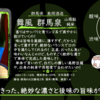 【火曜日の辛口一杯】舞風 群馬泉 山廃酛純米【FUKA🍶YO-I】