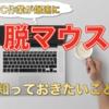 【PC作業が3倍速になる】脱マウスを達成するために、知っておきたいこと