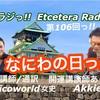 なにわの日っ!! エトラジっ!!  第106回放送っ!!