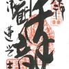蓮光寺(静岡・沼津市)の御朱印