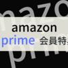 【Amazon】プライム会員はおすすめ!会費を上回る5つのメリット【サービス情報まとめ】