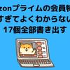 Amazonプライムの会員特典を17個全部書き出す