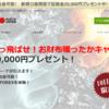 第114回 10日間限定!!GEMFOREX口座開設ボーナス2万円!!口座開設するだけで2万円分貰えます!!