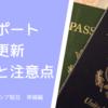 【マレーシア渡航準備】パスポート事前更新について申請方法と注意点。子供のパスポートを更新しました。