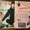 1960年代の女性誌「若い女性」