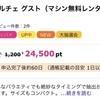 ネスカフェ ドルチェ グストの24,500pt(24,500円相当)高額案件再び!