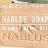 完全無添加オーガニック石鹸【ナーブルスソープ】ご購入でいつでも10%ポイントバックに!