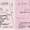 【切符系】 フリー切符の伝統をまもった都区内フリー乗車券