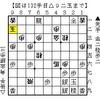 実戦詰め将棋2