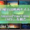 AmazonPrimevideoで映画「SPY」を観た! 久しぶりのコメディー映画でストレス解消~!