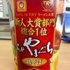 【今週のカップ麺10】 マルちゃん らぁ麺 やまぐち 鶏そば(東洋水産)