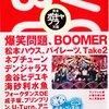 ピコ太郎(古坂大魔王)の次に来るはず!ボキャブラ世代の遅れてきたルーキー BOOMER!