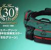 【EVERGREEN】30周年記念限定カラー「E.G.ヒップ&ショルダーバッグHD2」通販予約受付開始!