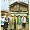 舞台DVD『下荒井兄弟のスプリング、ハズ、カム。』感想 「大泉洋の人柄がみえる良質な作品」2018年6月 (映画19本目)
