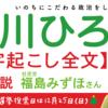 【文字起こし全文】 社民党 福島みずほ参議院議員 街頭応援演説 (2016.12.23)