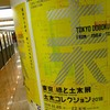 新宿に行った記:東京 橋と土木展 土木コレクション2018見てそのあとヨドバシでデジカメ見てあと適当に酒買ったり