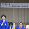 平成24年度ネットワーカー等連絡協議会代表者会議を開催しました。(6月4日)