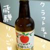 寶CRAFT「飛騨りんごチューハイ」を飲んだ感想【地域限定】