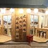 京都割烹料亭級かもしれない料理と日本酒銘酒50種類 区民酒場「左利き」