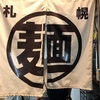 エゾ麺ロック