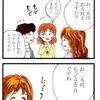 四コマ5「カップル鑑定」