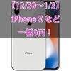【1/3迄】iPhone XとiPhone 7がセットで一括0円!?他Xperia XZsが778円維持など!【Softbank】