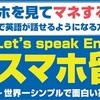 【スマホ留学】  単語を覚えず1ヶ月の勉強で外人と話す事が出来た英会話教材
